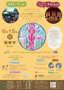 極楽パンチ2014
